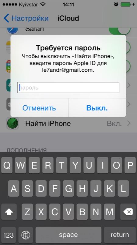 Выход из iCloud с включенной функцией Найти iPhone