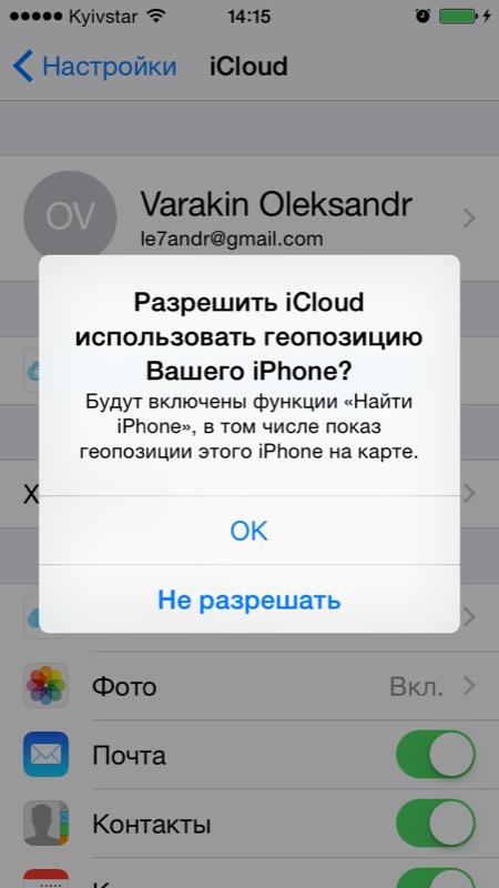 Включение Найти iPhone