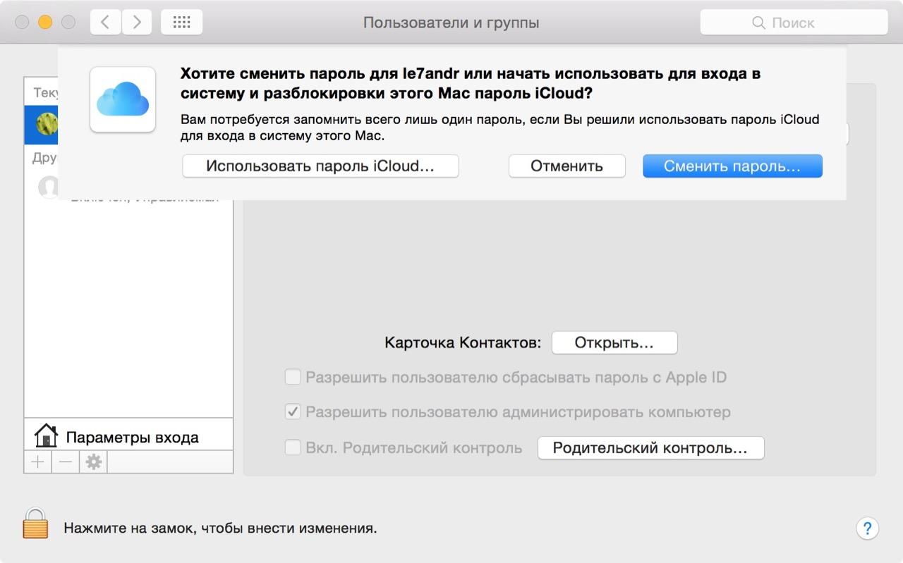Как использовать единый пароль к Apple ID для разблокировки Mac