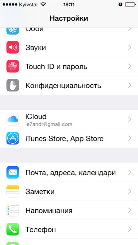 Меню iCloud в настройках iPhone
