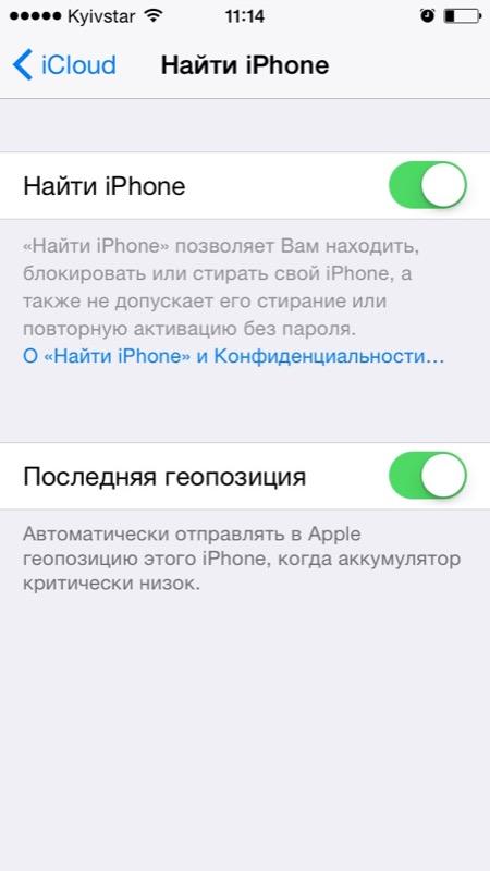 Отключение функции Найти iPhone