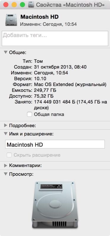 Информация об HDD компьютера Mac