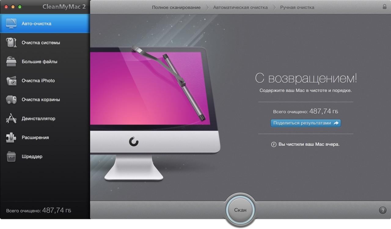 Главное окно CleanMyMac 2