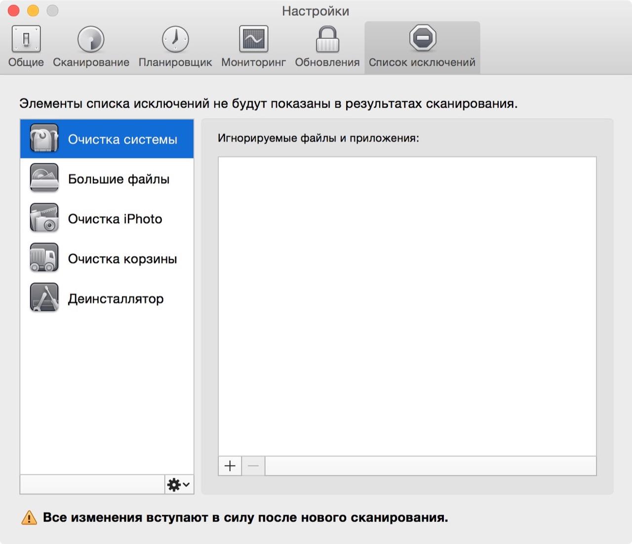 Настройка списка исключений в CleanMyMac 2