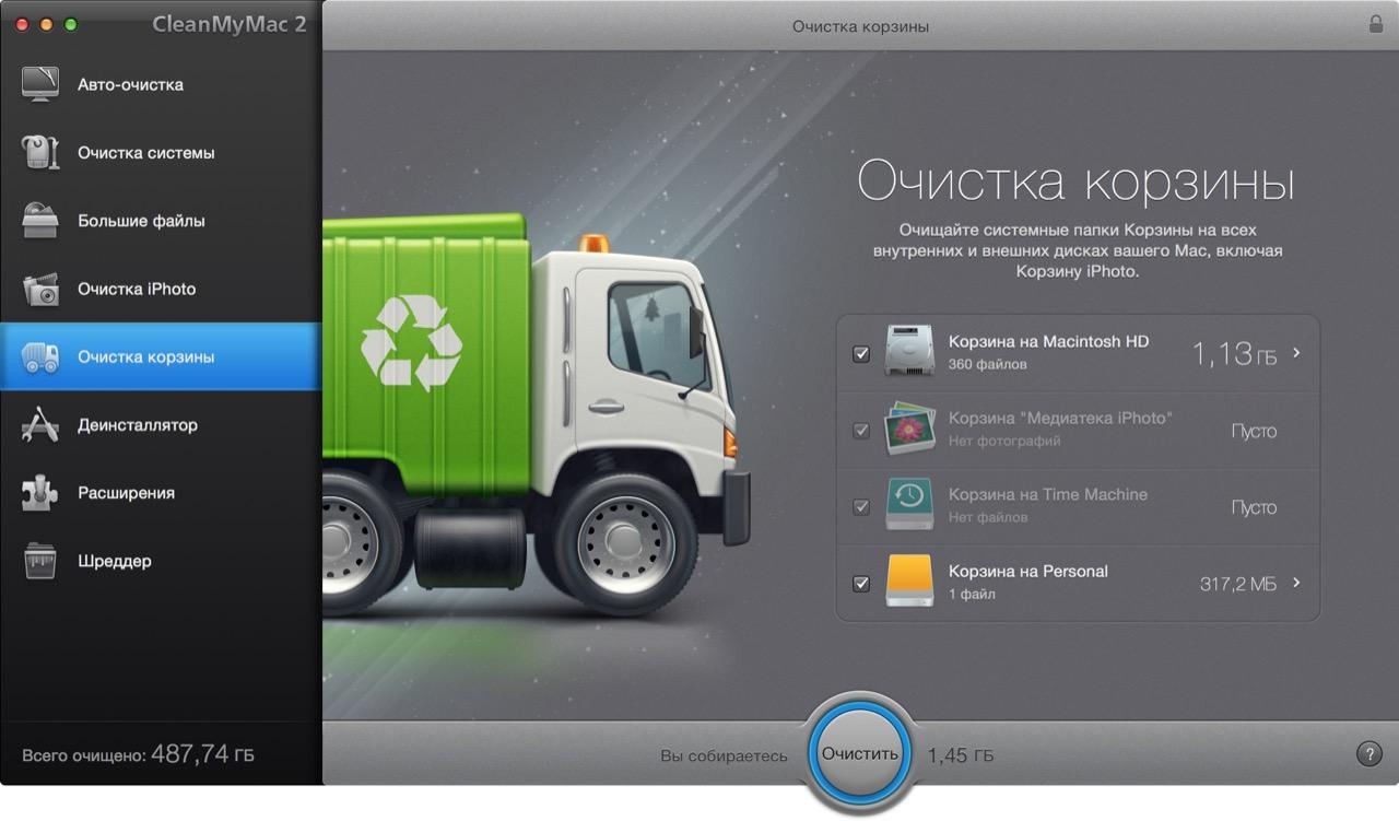 Очистка корзины в CleanMyMac 2