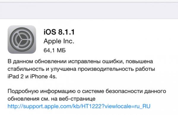 Apple выпустила iOS 8.1.1, которая не поддается джейлбрейку