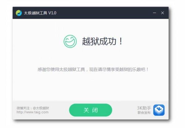 Вышел джейлбрейк для iOS 8.1.1 (+Инструкция)