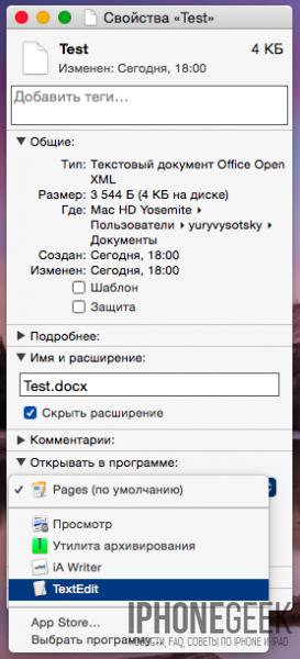 Как изменить приложения по умолчанию в OS X
