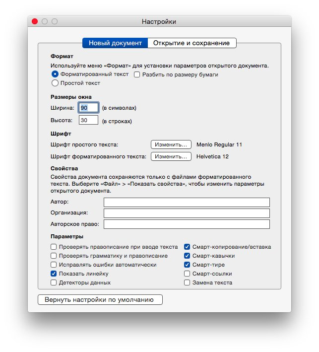 Как создать документ в rtf
