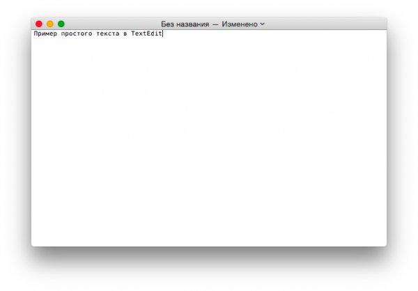 Как сделать из TextEdit в OS X аналог Блокнота в Windows