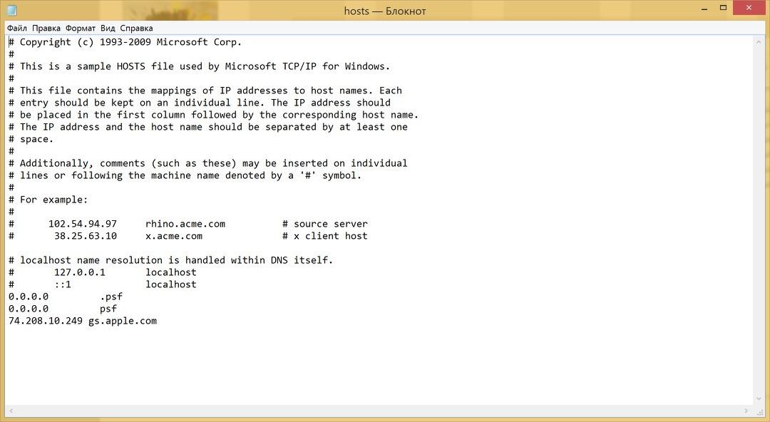 Скачать файл hosts для itunes