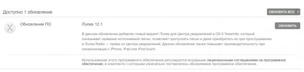 Apple выпустила iTunes 12.1 с виджетом для Центра уведомлений