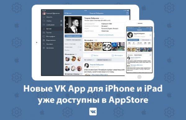 Как вернуть музыкальный раздел в обновленном приложении Вконтакте для iPhone и iPad