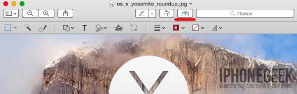 10 полезных трюков и секретов OS X Yosemite