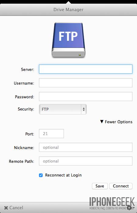 Добавление FTP в ExpanDrive