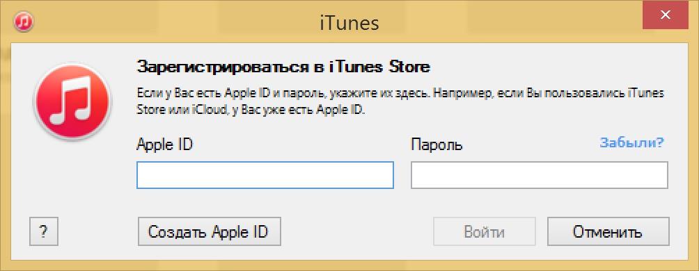 Авторизация с Apple ID в iTunes