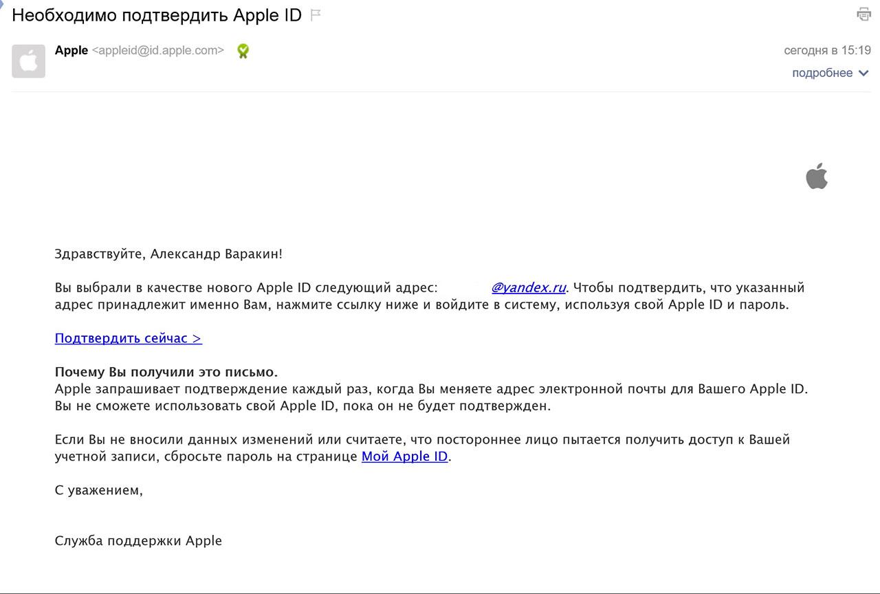 Письмо со ссылкой на подтверждение регистрации Apple ID