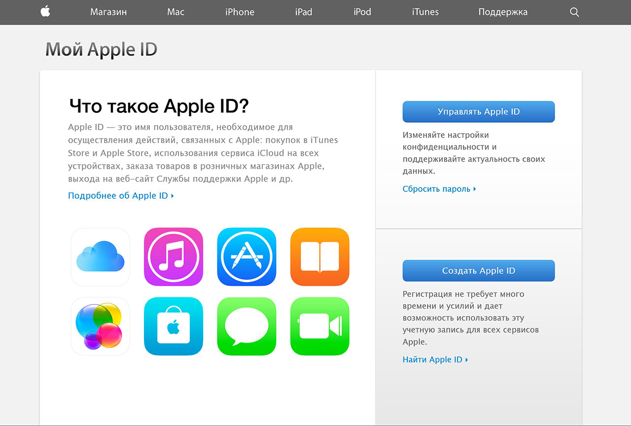 Страница регистрации Apple ID