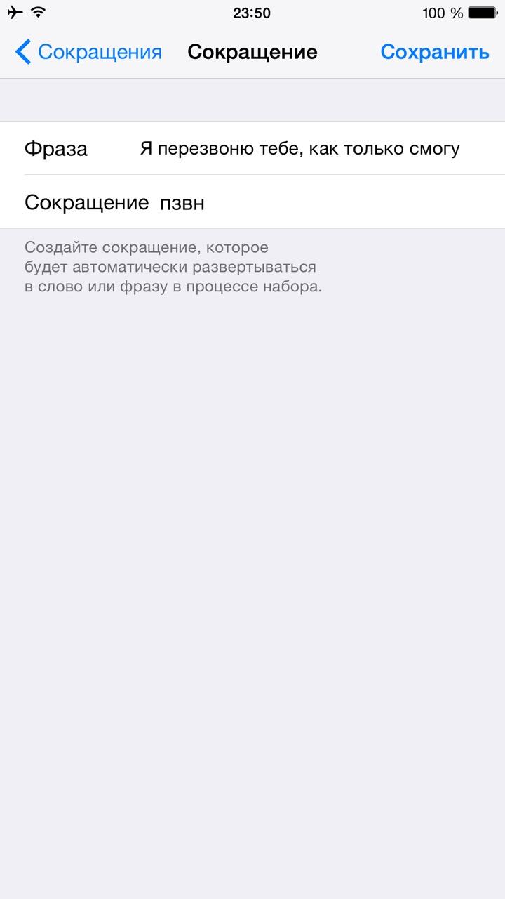 Ввод сокращений посредством iOS