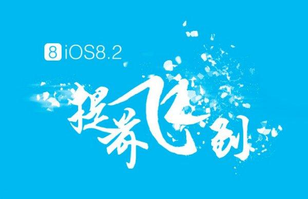 Apple заблокировала уязвимость для джейлбрейка в iOS 8.2
