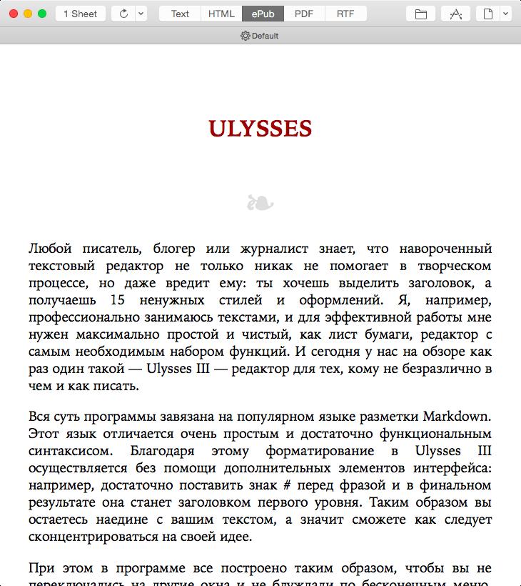 Экспорт документа в Ulysses