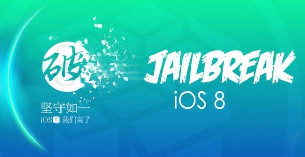 В iOS 8.3 заблокирована очередная уязвимость для джейлбрейка
