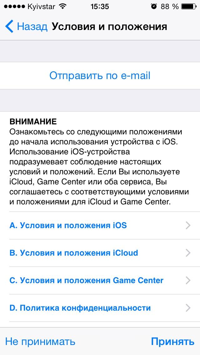 Условия и положения Apple