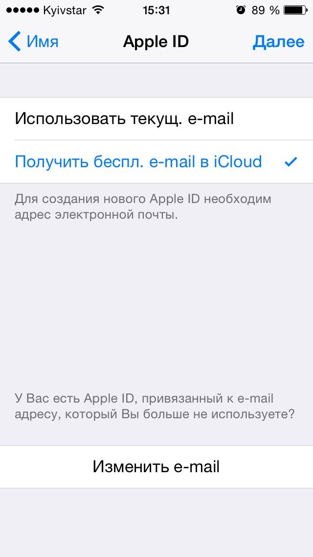 Форма создания учетной записи iCloud в iOS