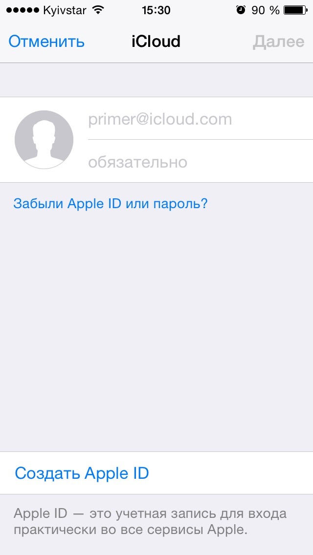 Создание Apple ID на iPhone и iPad