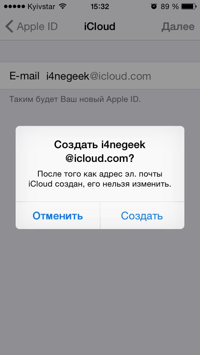 Сообщение: Этот адрес электронной почты iCloud уже используется