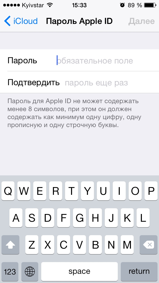 Создание пароля для Apple ID