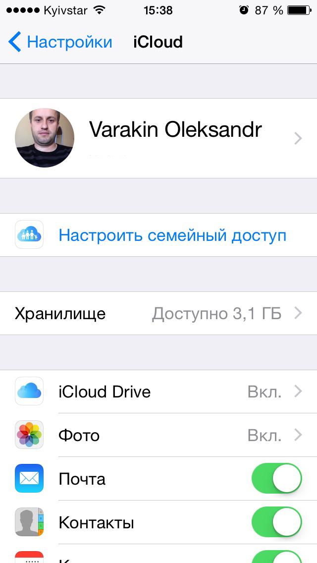 Как подключить Apple ID в меню iCloud в настройках iPhone