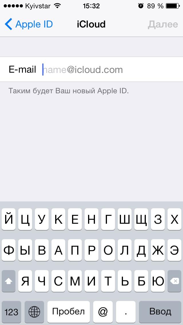 Форма создания адреса электронной почты iCloud в iOS