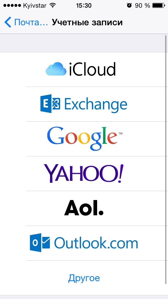 Добавление учетной записи iCloud на iPhone