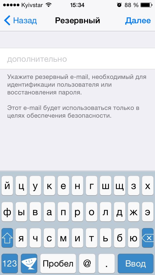 Форма для указания резервного адреса электронной почты