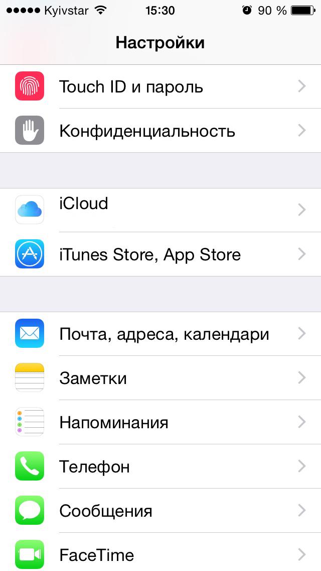 """Настройки iPhone меню """"Почта, адреса, календари"""""""