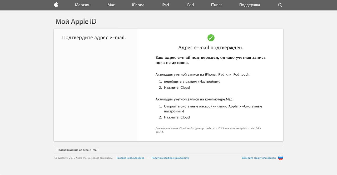 Завершение создания учетной записи iCloud