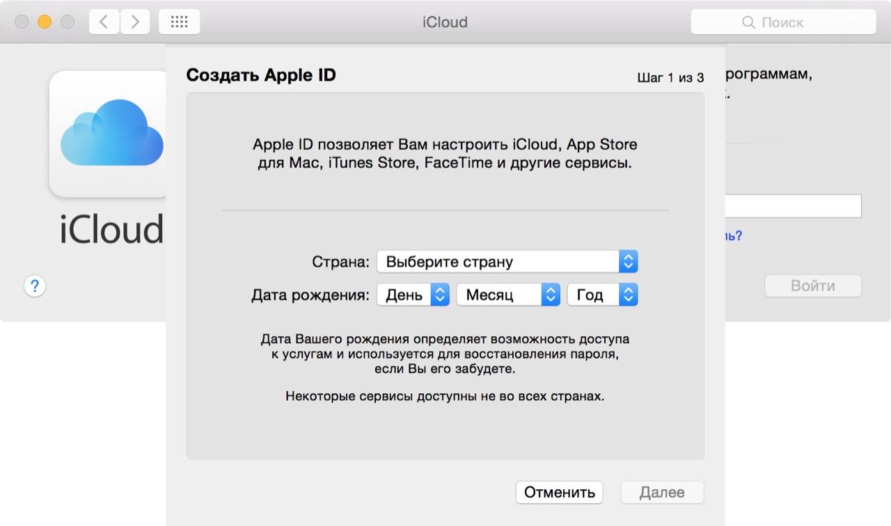 как сменить apple id на айфоне 4 инструкция пошагово