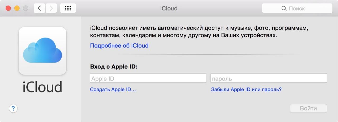 Меню iCloud в настройках OS X