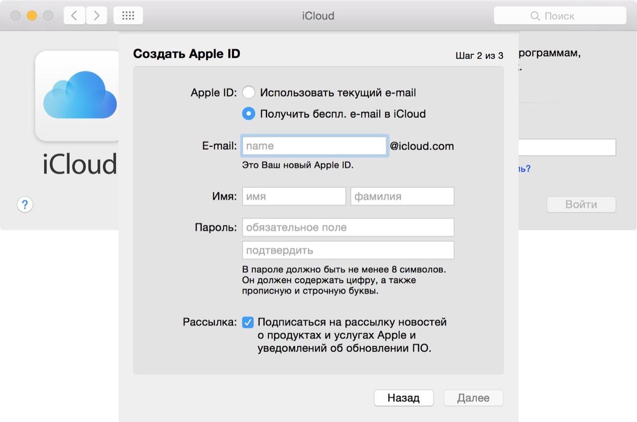 Форма создания адресе электронной почты @icloud.com