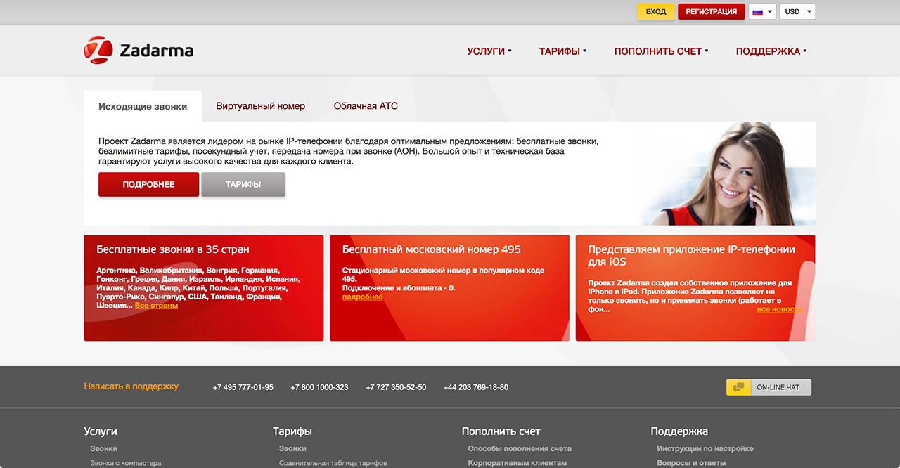 Официальный сайт Zadarma.com