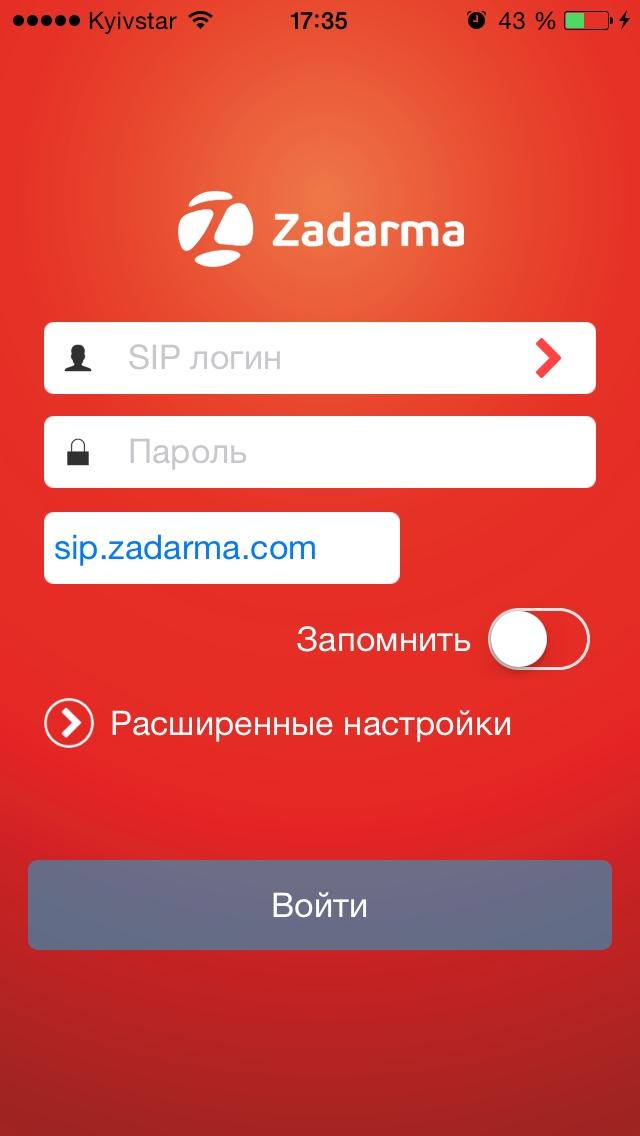 Экран авторизации в iOS клиенте Zadarma