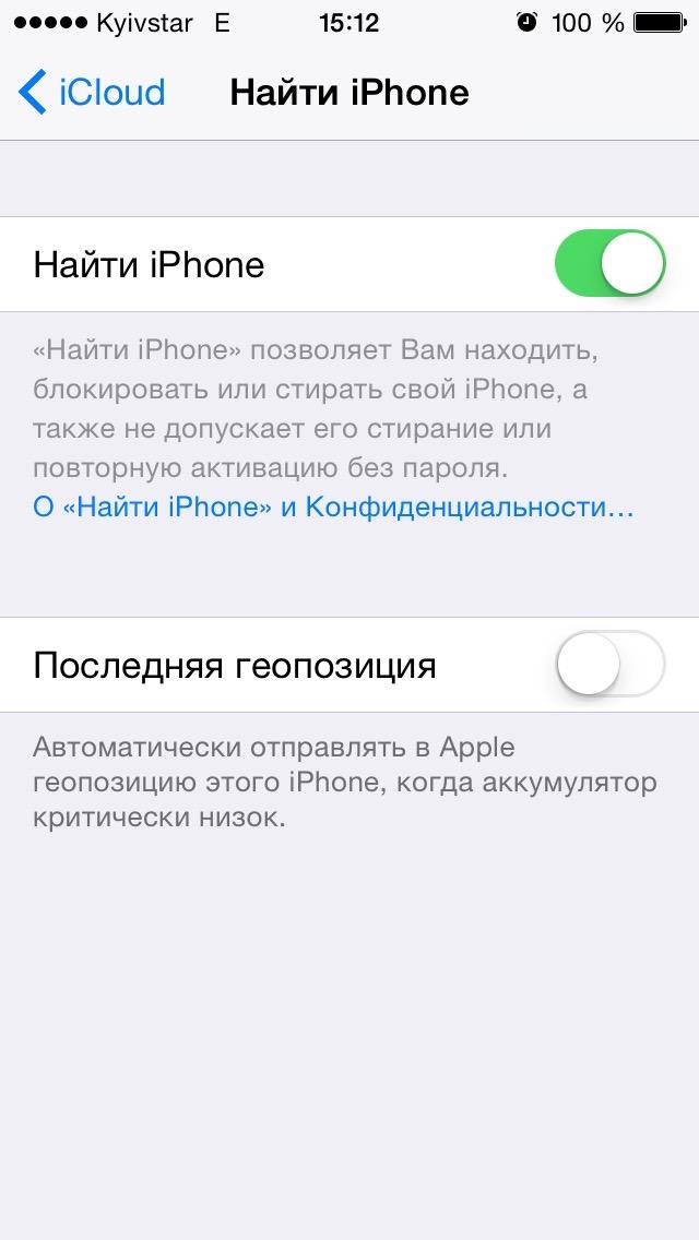 Как включить функцию Найти iPhone