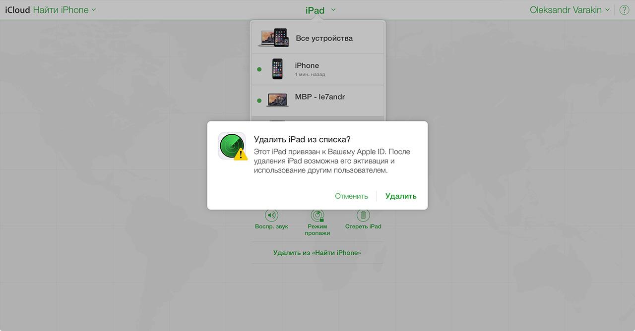 Как удалить iPhone из Найти iPhone в iCloud