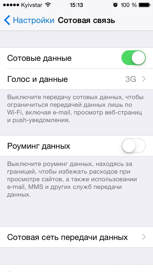 Мобильный интернет на iPhone
