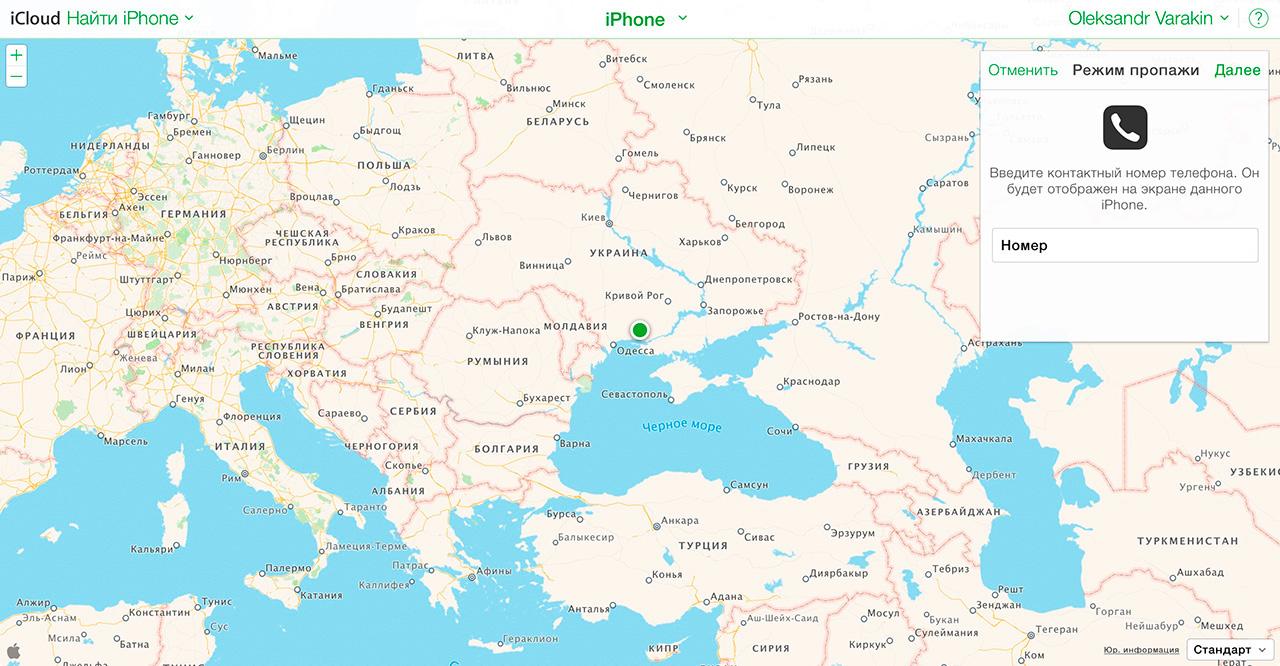 Номер телефона на заблокированном режимом пропажи iPhone