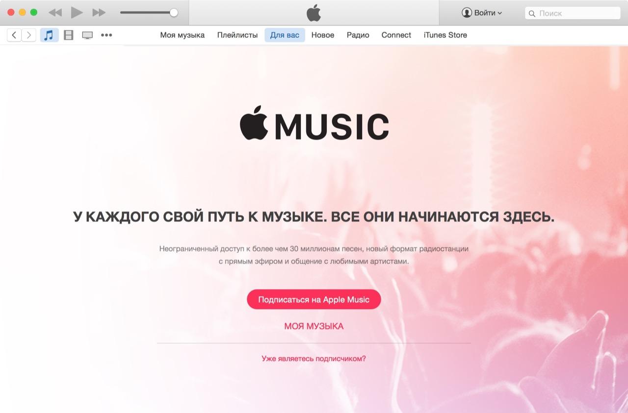 Подписка на Apple Music в iTunes