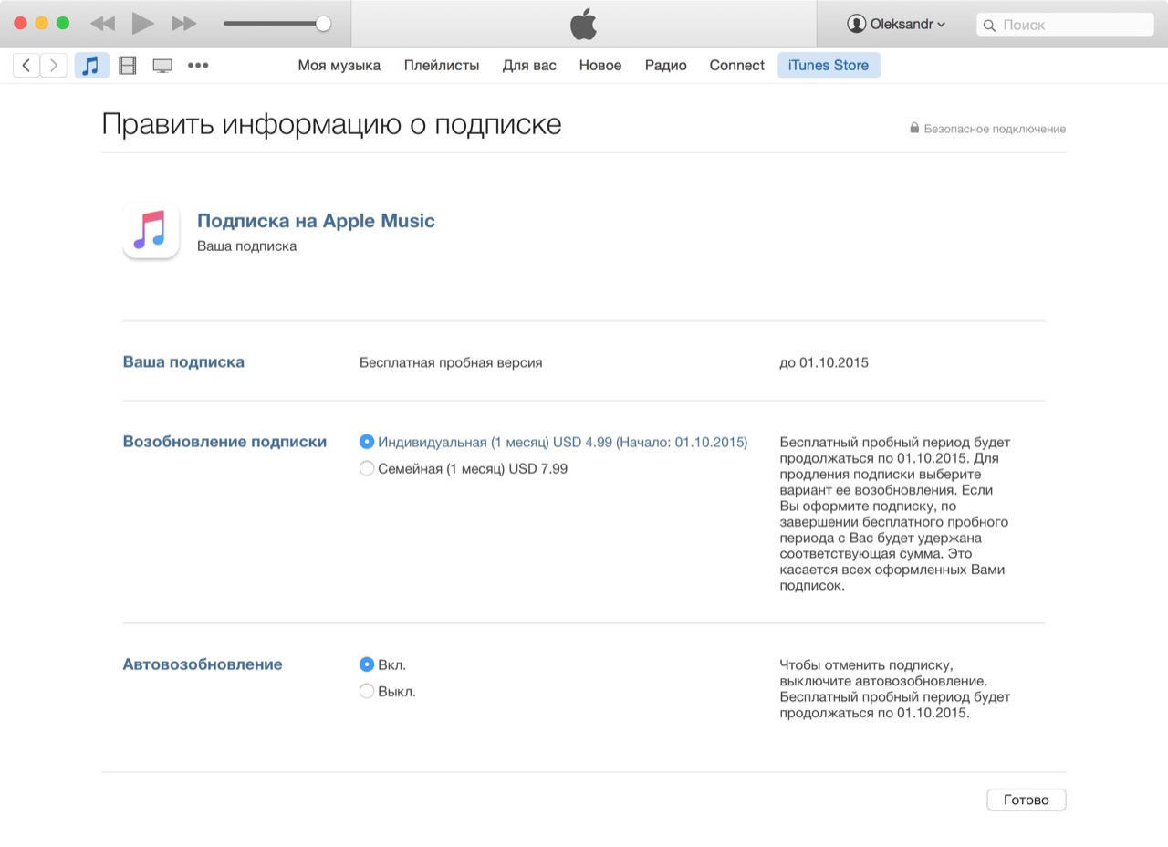 Редактирование подписки в iTunes в настройках Apple ID