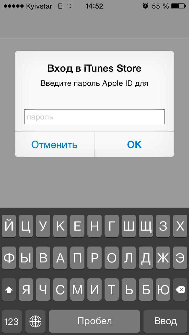 Авторизация в приложении Музыка на iPhone