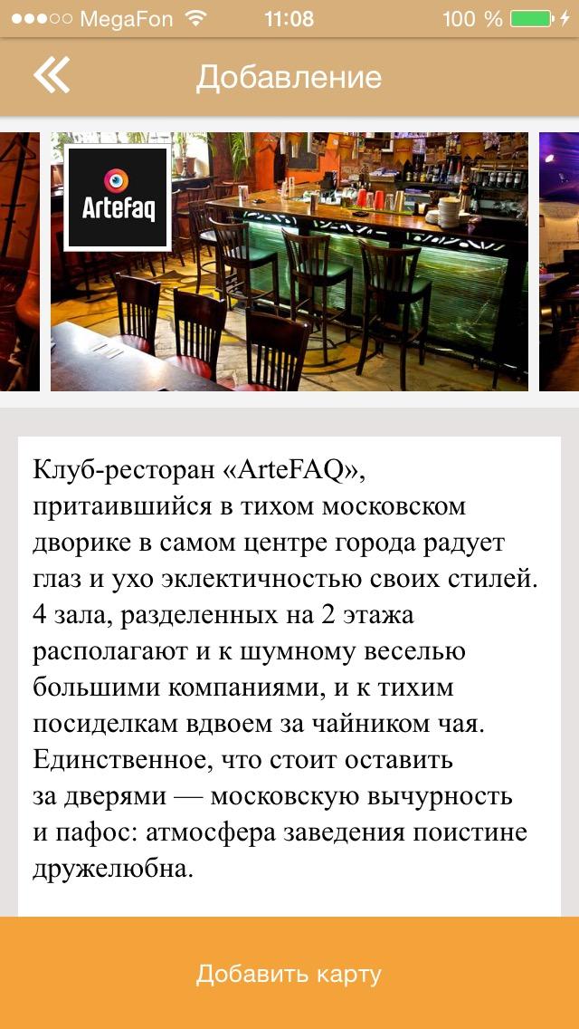 Информация о заведении в KartaKlub